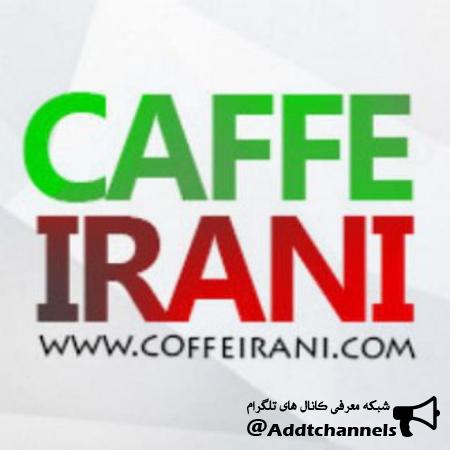 کانال کافه ایرانی   CaffeIrani