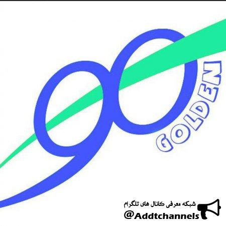 کانال ۹۰goden