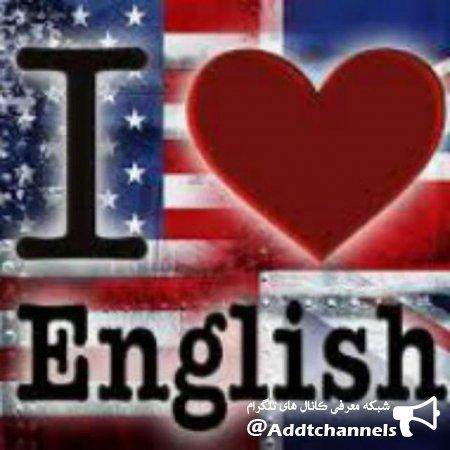 کانال آموزش زبان انگلیسی امید