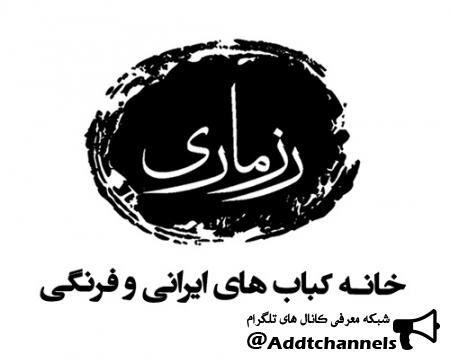 کانال خانه کباب رزماری