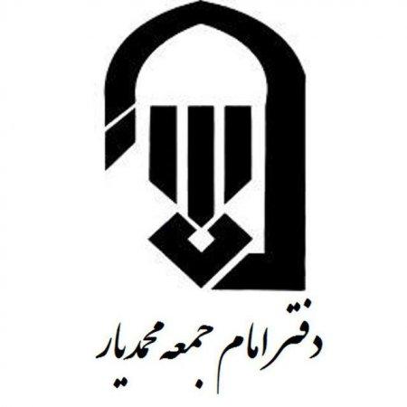 کانال دفتر امام جمعه محمدیار