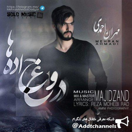 کانال رسمی تلگرام مهران احمدی