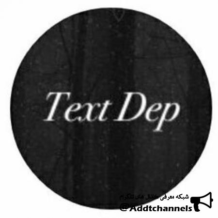 کانال Texst_Dep