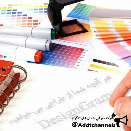 کانال دیزاین گرام