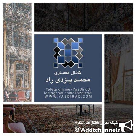 کانال معماری محمد یزدی راد