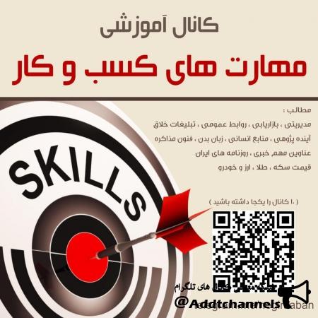کانال مهارت های کسب و کار