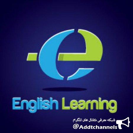 کانال English