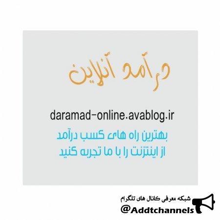 کانال درآمد آنلاین
