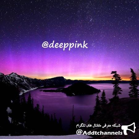 کانال DeepPink