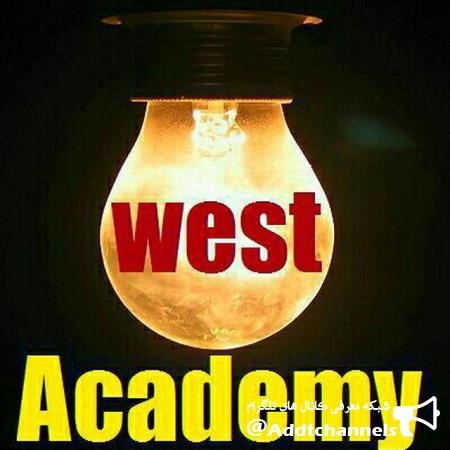 کانال WestAcademy