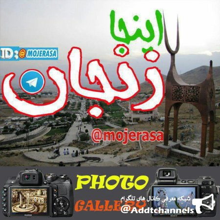 کانال اینجا زنجان