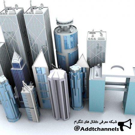 کانال پروژه هاي ساختماني