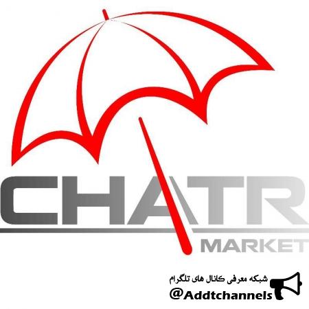 کانال chatrmarket
