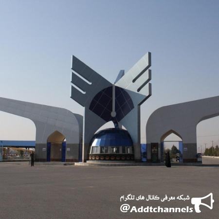 کانال دانشگاه آزاد اسلامی واحد شهرضا