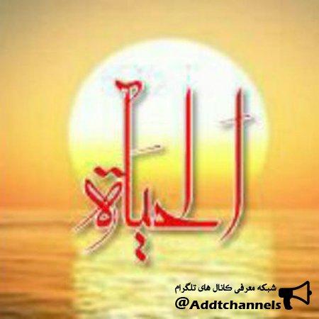 کانال اعتقادی الحیاة