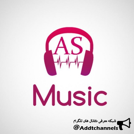 کانال آس موزیک