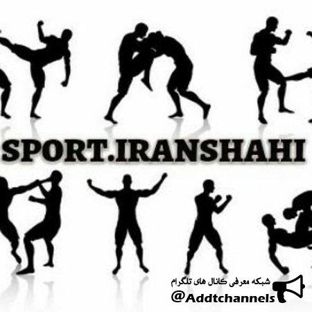 کانال SPORT.IRANSHAHI