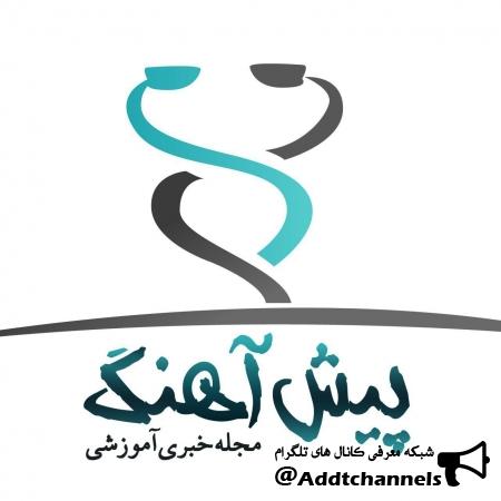 کانال نشریه  پیشآهنگ