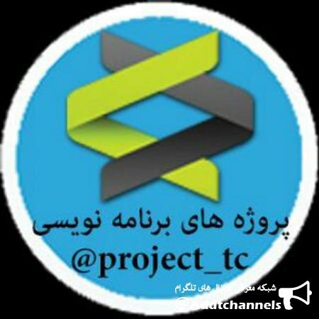 کانال پروژه های برنامه نویسی