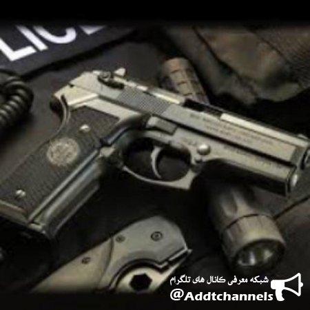 کانال اسلحه شناسی