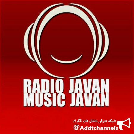 کانال موزیک رادیو جوان