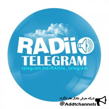 کانال رادیو تلگرام