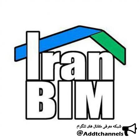 کانال مدلسازی اطلاعات ساختمان ایران