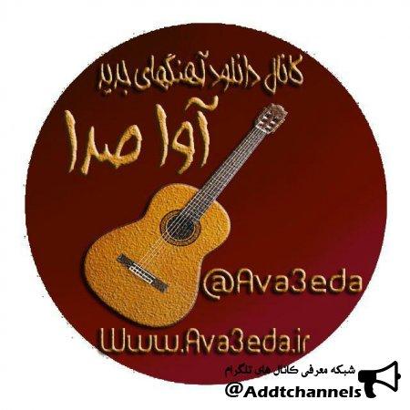 کانال آوا صدا Ava3eda