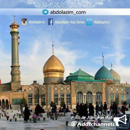 کانال كانال حضرت عبدالعظيم (ع)