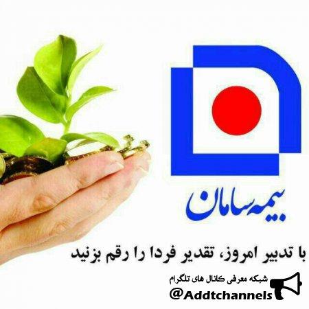 کانال saman insurance