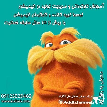 کانال کارگردانی و مدیریت تولید انیمیشن