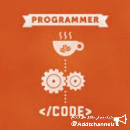 کانال آموزش زبان های برنامه نویسی