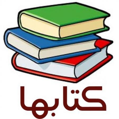 کانال بانک جامع کتاب ها