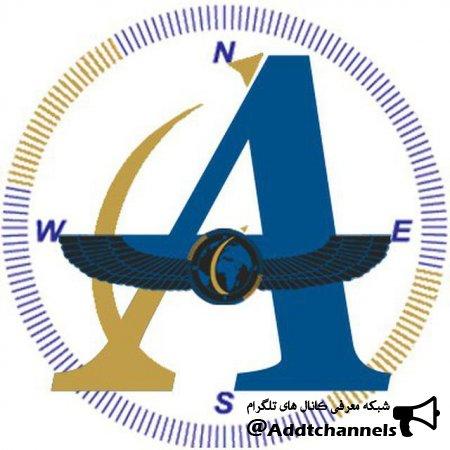کانال آژانس مسافرتی آمیتیس سیر آریا