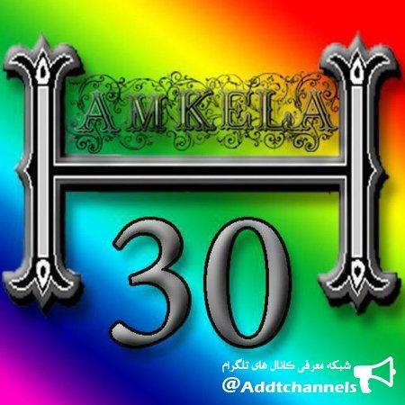 کانال Hamkela30