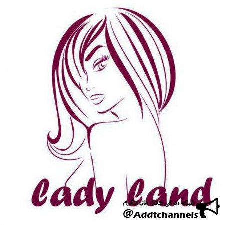 کانال ladyland