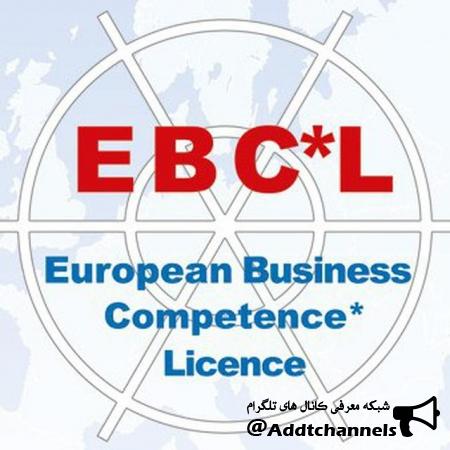 کانال EBC*L مدیریت شایستگی