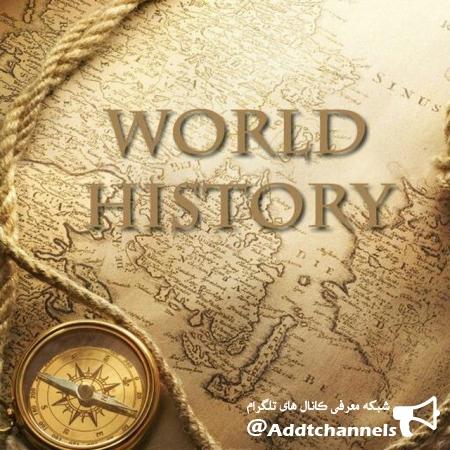 کانال تاریخ جهان