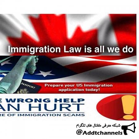 کانال اطلاعات مهاجرت آمریکا