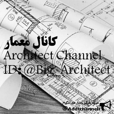 کانال معمار