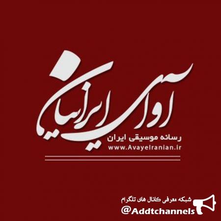 کانال آوای ایرانیان