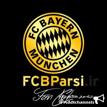کانال باشگاه بایرن مونیخ