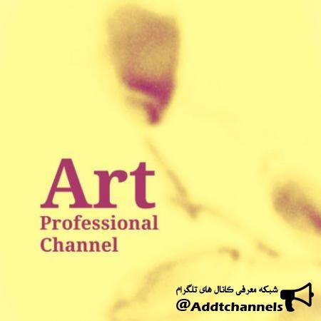 کانال کتابخانه تخصصی هنر