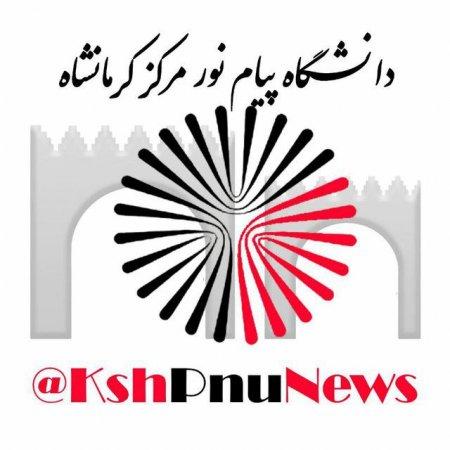کانال دانشگاه پیام نور مرکز کرمانشاه