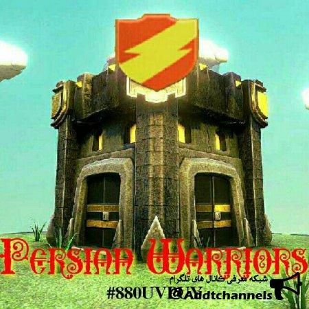 کانال Persian Warriors
