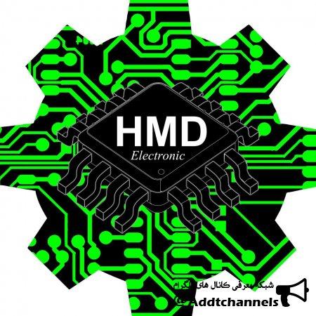کانال HMDElectronic
