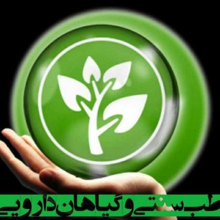 کانال طب سنتی و گیاهان دارویی