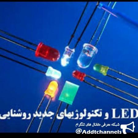 کانال الکترونیک و روشنایی