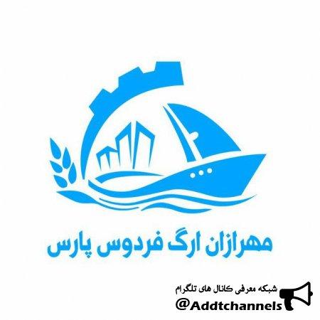 کانال بازرگانی فردوس پارس