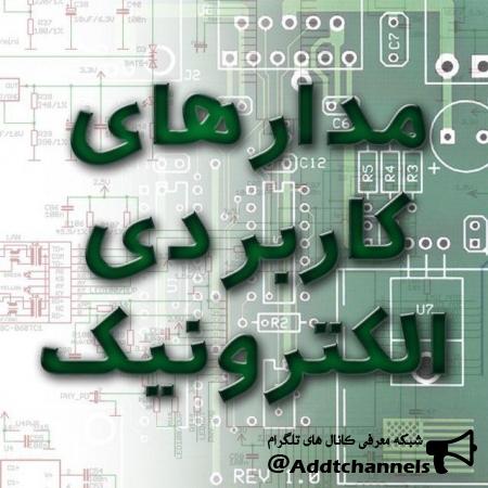 کانال مدارهای کاربردی الکترونیک